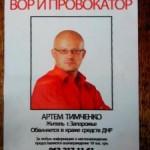 У «Донецкой республики» украли кассу и личные деньги террориста «Абвера»
