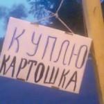 В Крыму запрещают кушать картошку из Украины