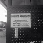 В Москве у бомжей новый способ вымогательства — «помощь Донбассу»