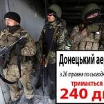 Украинские «киборги» удерживают Донецкий аэропорт дольше чем Сталинград — 240 дней!