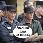 """Кремль готовит """"холодное лето 2015″ – планируется массовая амнистия уголовников"""