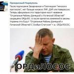 Захарченко сообщил, что будет теперь жить в ОРДиЛОСОС