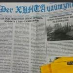 В Украине начали выпускать ироничную газету Der Хунта Цайтунг