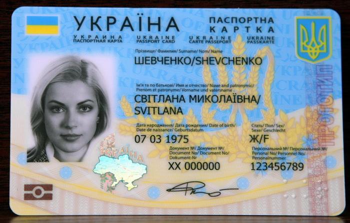 Со следующего года в Украине начнется переход с паспортов на ID-карты, - Яценюк - Цензор.НЕТ 9097