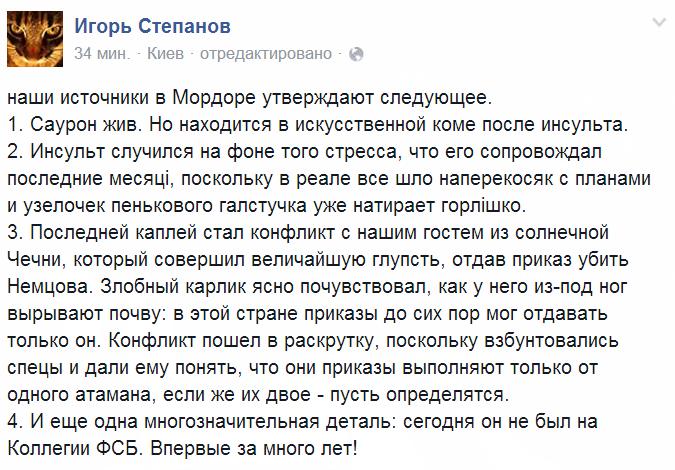 В СНБО заявляют о высокой вероятности возобновления широкомасштабного наступления боевиков на Донбассе - Цензор.НЕТ 4205