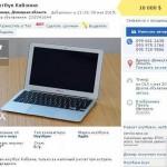 В Интернет выставили на продажу украденный ноутбук Кобзона