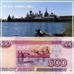 В России на 500 рублевой купюре изображен концлагерь ГУЛАГ