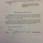 СБУ — Глава Конституционного суда Украины преступник