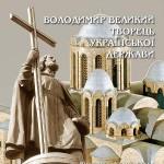 В «Софии Киевской» открывается выставка «Владимир Великий – творец Украинского государства