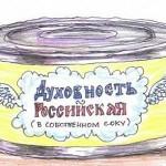 «Мир и все живое сотворил Бог» — новый учебник биологии для школьников России