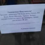 В Крыму начали продавать колу по паспорту