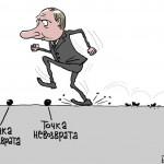 Кремль прошел последнюю точку невозврата