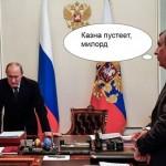 Начались последние 9 месяцев Путина