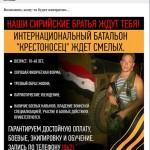 В Донецке началась активная вербовка боевиков в Сирию — фото