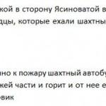 В Макееевке взорвался конвой, перевозивший боеприпасы боевикам (фото)