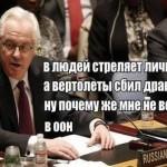 В ООН найден механизм лишения России права вето