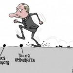 Путин начинает в Сирии и проигрывает