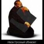 Минкульт России — Иван Грозный прямой потомок римского императора Октавиана