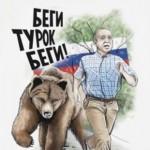 Санкции на турецкую ткань помешали дизайнерам выпустить антитурецкие футболки