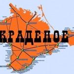 Перед СНБО поставлена задача: за 2 месяца разработать стратегию возвращения Крыма