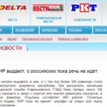 Паспорта сепаратистской ЛНР оказались никому не нужны