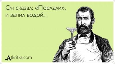 atkritka_1355187594_869[1]