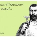 Бюджет России будут наполнять водкой