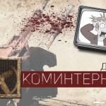 о Коминтерново и «новой украинской зраде»