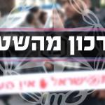 В Иерусалиме террорист ранил двоих полицейских