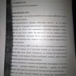 Тимошенко весной 2014 была против военного положения и мобилизации (документы СНБО)