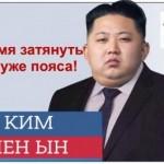 Власти Северной Кореи призвали жителей готовиться к многолетнему голоду