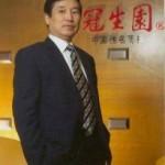 Владелец крупнейшей корпорации Китая убит обезьяной