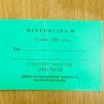 Украина рассекретила документы по аварии на Чернобыльской АЭС