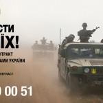 Число желающих пойти в украинскую армию на контракт выросло в 25 раз