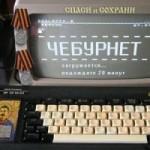 Чиновники России перейдут на «Чебурашку» вместо Viber и Telegramm