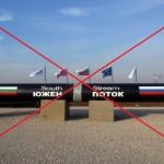 Россия полностью закрыла «Южный поток»