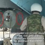 Российское телевидение показало бомбардировки Сирии кассетными бомбами