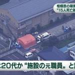 В Японии неизвестный с ножом напал на центр для людей с ограниченными возможностями