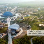 EXPO 2016. Выставка года в Анталии