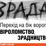 СБУ обещает, что ни один крымский предатель не уйдет от правосудия