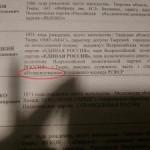 В Тверской обл. большинство избирателей поддержали единоросса с судимостью за изнасилование