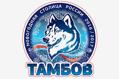 Символом Нового года вРоссии утвердили тамбовского волка