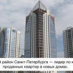 Где покупать жилье: лучшие предложения в новостройках Санкт-Петербурга