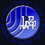 ШАБАК предотвратил теракты-самоубийства в Иерусалиме и Хайфе