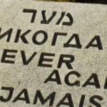 Президент Латвии признал, что латыши причастны к убийству евреев в Румбульском лесу во времена Холокоста