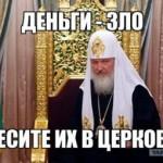 Глава РПЦ Кирилл хочет забрать себе крымский заповедник