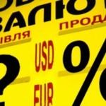 При покупке валюты в Украине не будет взиматься 2% сбора