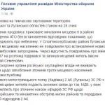 Наемники из «ДНР/ЛНР» сдали всех российских офицеров, приказавших совершать обстрелы мирных людей на Донбассе