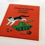 В России танковый завод издал сказку про танки для детей