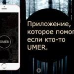 Яндекс разработал сервис для похорон — Umer